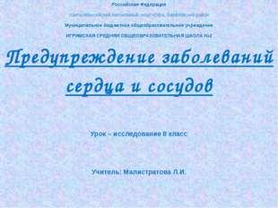 Российская Федерация Ханты-Мансийский Автономный округ-Югра, Берёзовский райо
