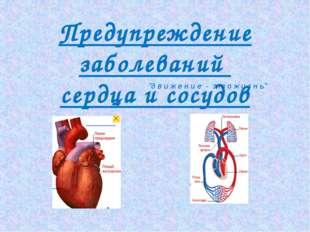 """Предупреждение заболеваний сердца и сосудов """"д в и ж е н и е - э т о ж и з н ь"""""""