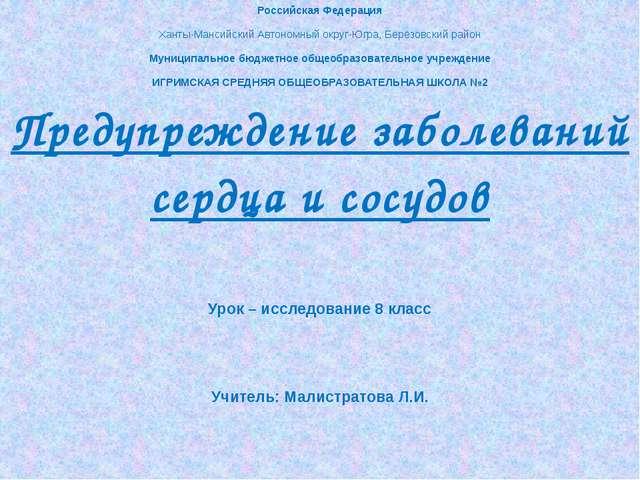 Российская Федерация Ханты-Мансийский Автономный округ-Югра, Берёзовский райо...