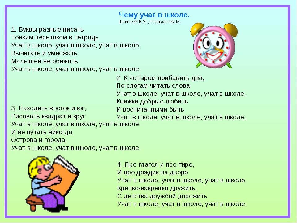 4. Про глагол и про тире, И про дождик на дворе Учат в школе, учат в школе, у...
