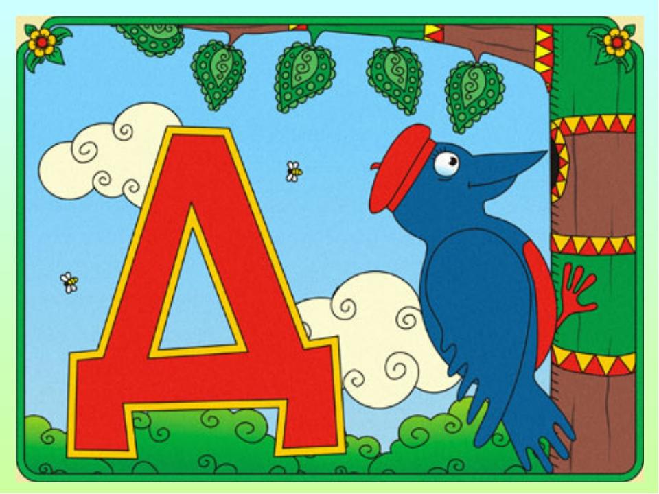 картинки буквы д для любимой имеет