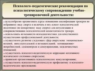 Психолого-педагогические рекомендации по психологическому сопровождению учебн