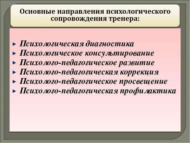 Психологическая диагностика Психологическое консультирование Психолого-педаг...