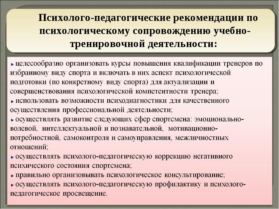 Психолого-педагогические рекомендации по психологическому сопровождению учебн...