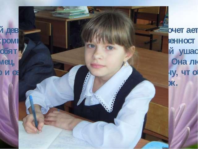 Мне всегда грустно, когда этой девочки нет в классе. В ней органично сочетает...