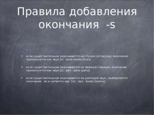 Правила добавления окончания -s если существительное оканчивается на глухую с