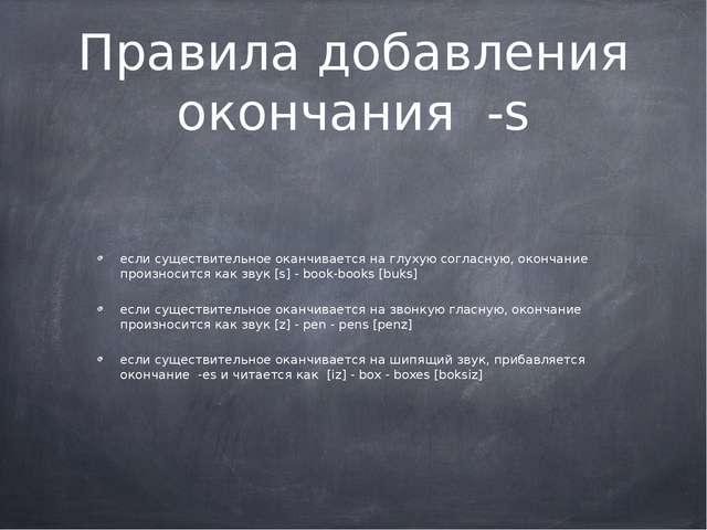 Правила добавления окончания -s если существительное оканчивается на глухую с...