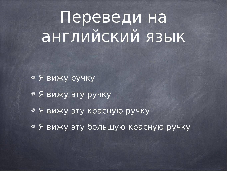 Переведи на английский язык Я вижу ручку Я вижу эту ручку Я вижу эту красную...
