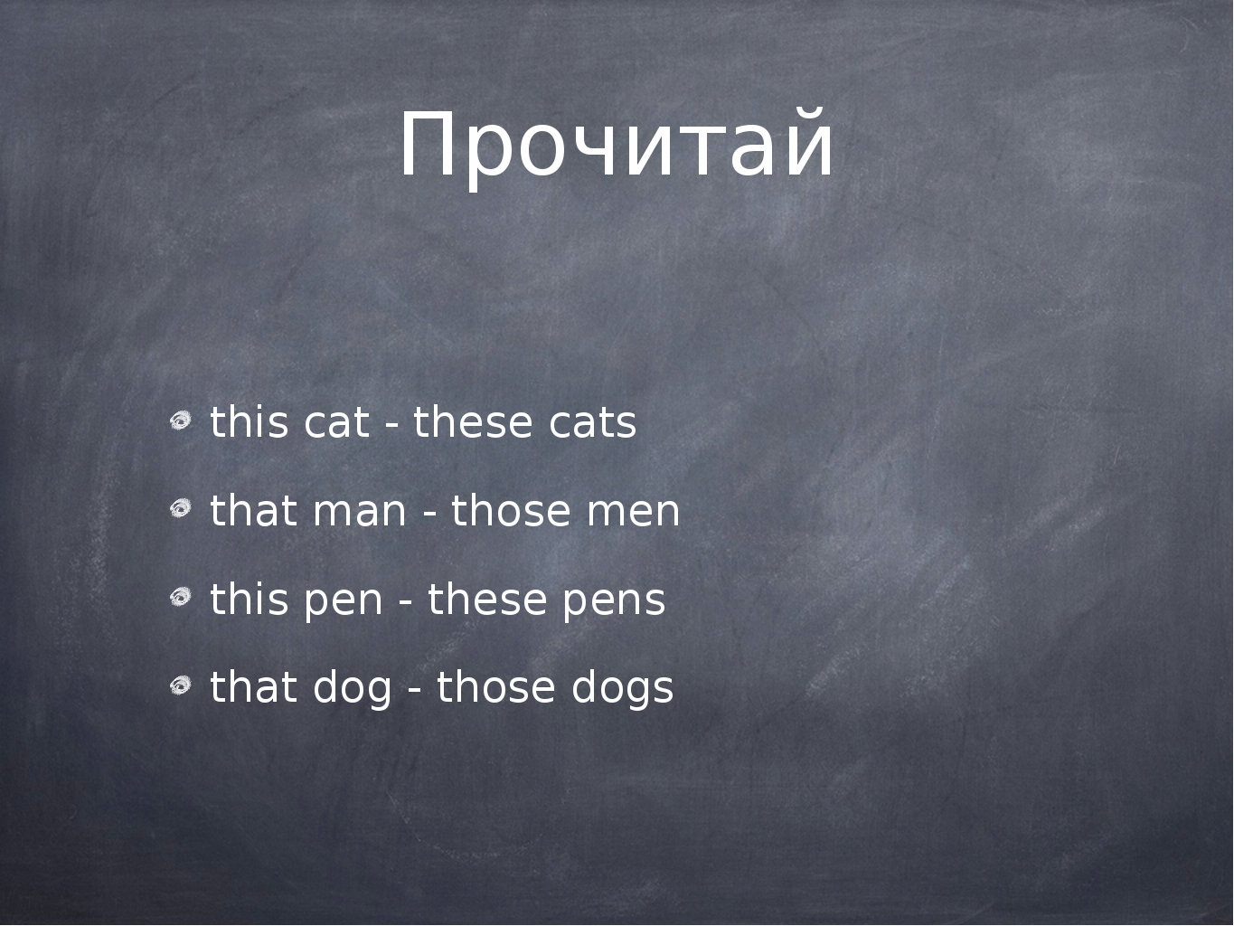 Прочитай this cat - these cats that man - those men this pen - these pens tha...
