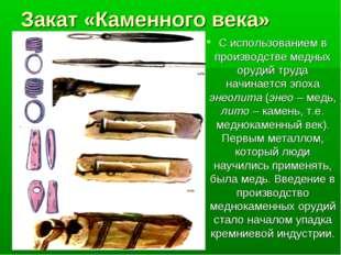 Закат «Каменного века» С использованием в производстве медных орудий труда на