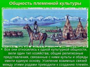 Общность племенной культуры Все они относились к одной культурной общности, в