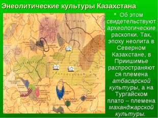 Энеолитические культуры Казахстана Об этом свидетельствуют археологические ра