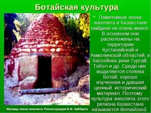 Ботайская культура Памятников эпохи энеолита в Казахстане найдено не очень мн