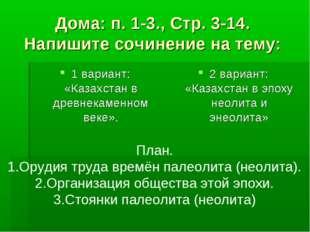 Дома: п. 1-3., Стр. 3-14. Напишите сочинение на тему: 1 вариант: «Казахстан в