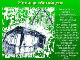 Жилища «ботайцев» Большинство жилищ – полуземлянки, часть стен находятся под