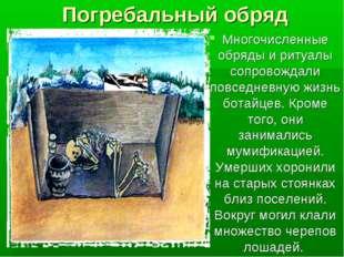 Погребальный обряд Многочисленные обряды и ритуалы сопровождали повседневную