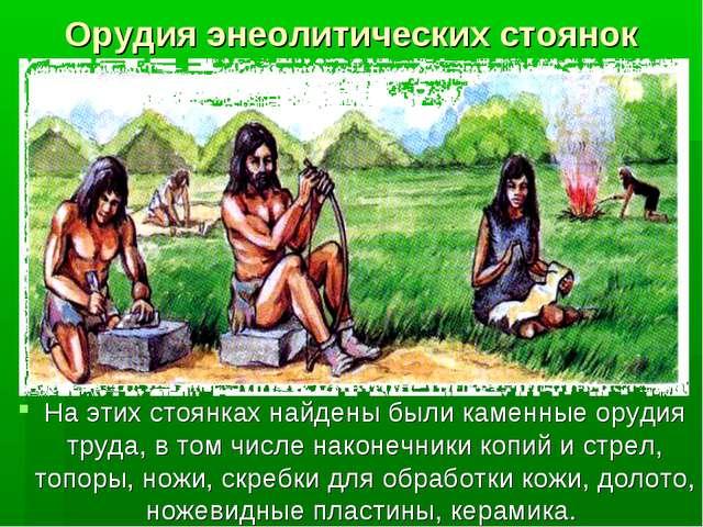 Орудия энеолитических стоянок На этих стоянках найдены были каменные орудия т...