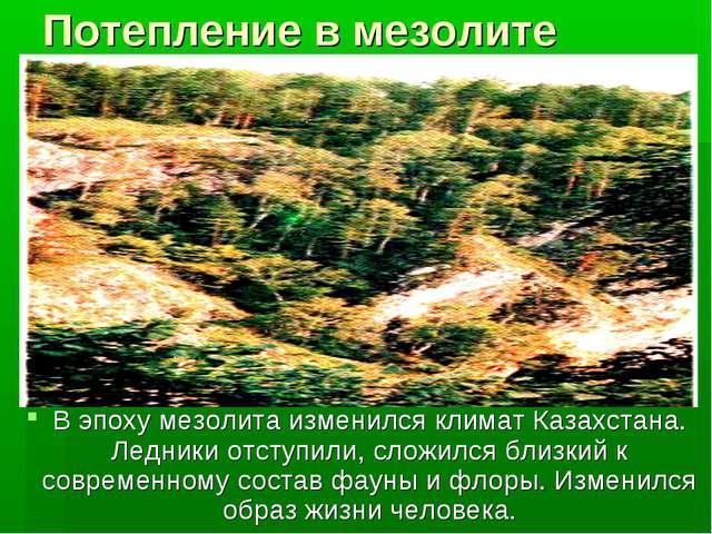 Потепление в мезолите В эпоху мезолита изменился климат Казахстана. Ледники о...