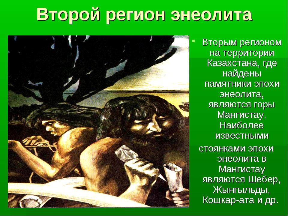 Второй регион энеолита Вторым регионом на территории Казахстана, где найдены...