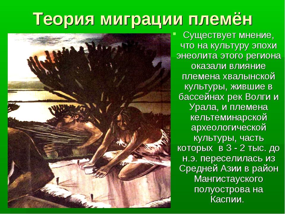 Теория миграции племён Существует мнение, что на культуру эпохи энеолита этог...