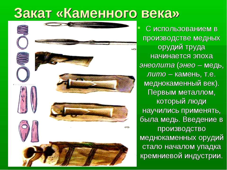 Закат «Каменного века» С использованием в производстве медных орудий труда на...