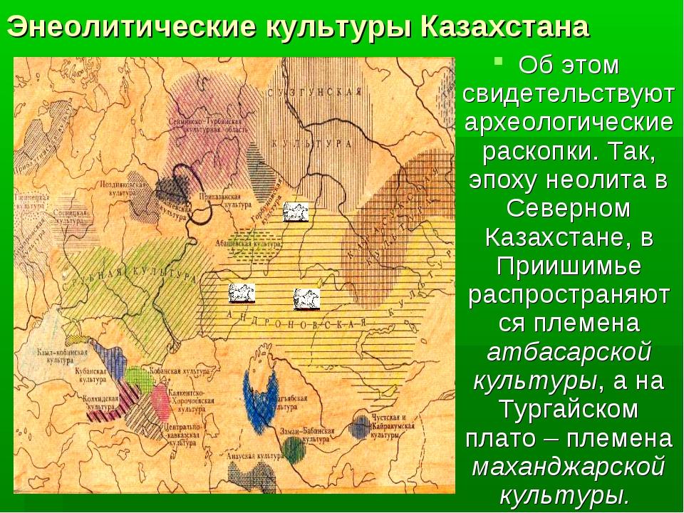Энеолитические культуры Казахстана Об этом свидетельствуют археологические ра...
