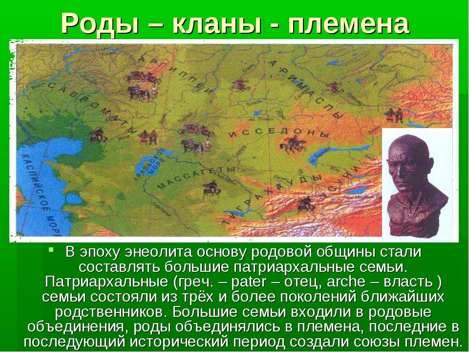 Роды – кланы - племена В эпоху энеолита основу родовой общины стали составлят...
