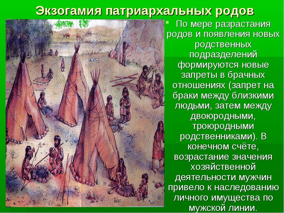 Экзогамия патриархальных родов По мере разрастания родов и появления новых ро...