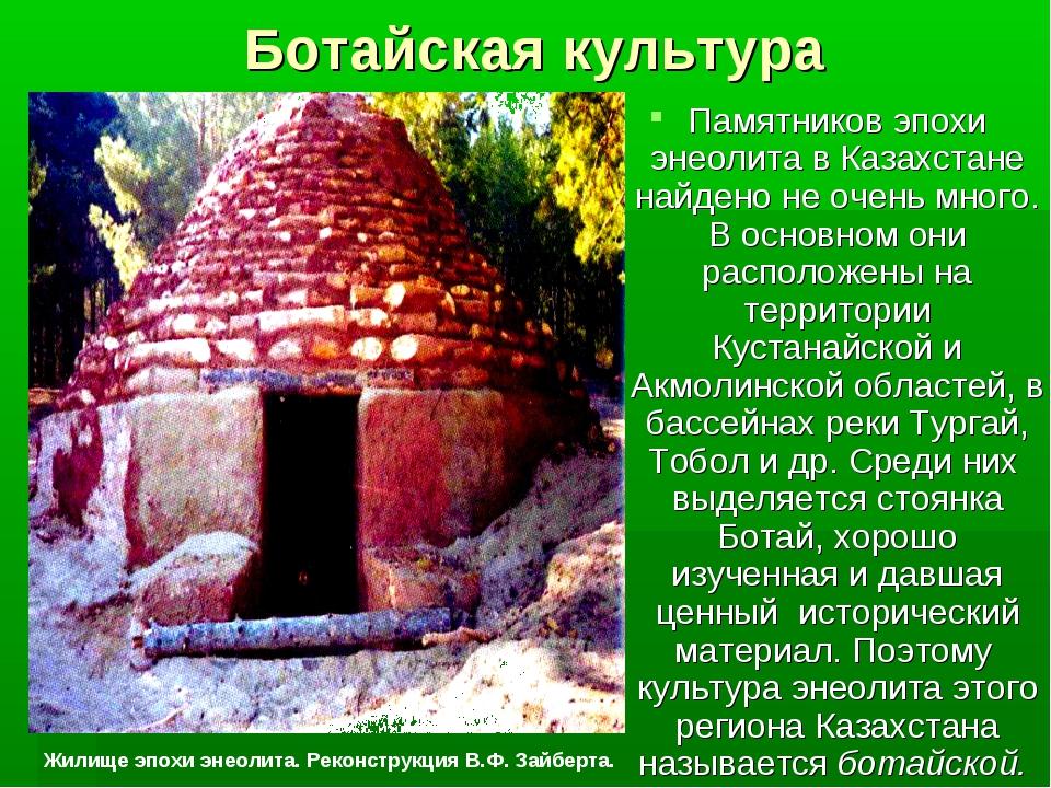 Ботайская культура Памятников эпохи энеолита в Казахстане найдено не очень мн...