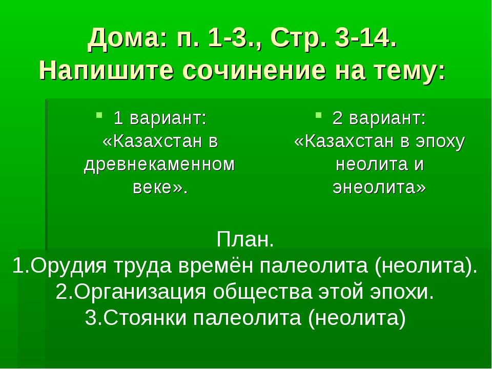 Дома: п. 1-3., Стр. 3-14. Напишите сочинение на тему: 1 вариант: «Казахстан в...
