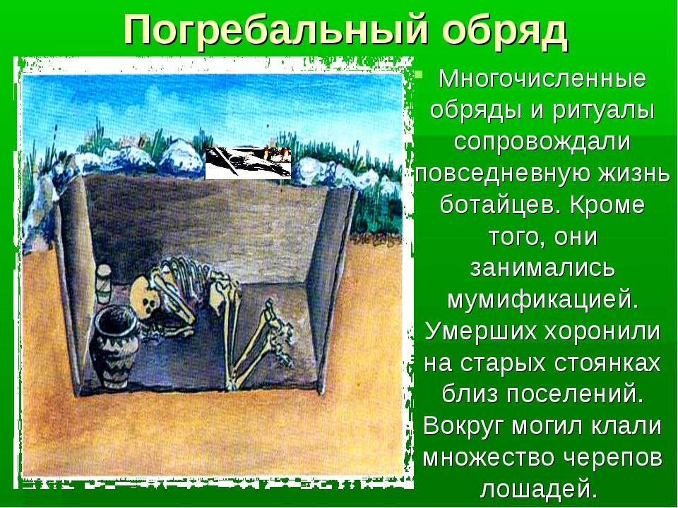 Погребальный обряд Многочисленные обряды и ритуалы сопровождали повседневную...