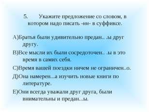 5.Укажите предложение со словом, в котором надо писать -нн- в суффиксе. А)Бр