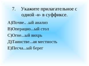 7.Укажите прилагательное с одной -н- в суффиксе. А)Почве.. .ый анализ В)Опер