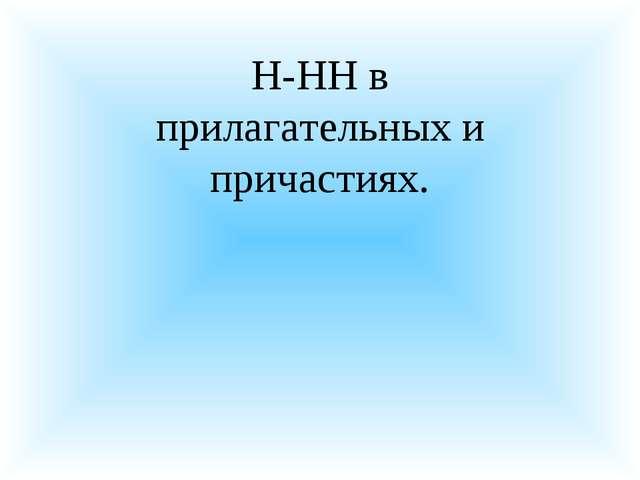 Н-НН в прилагательных и причастиях.