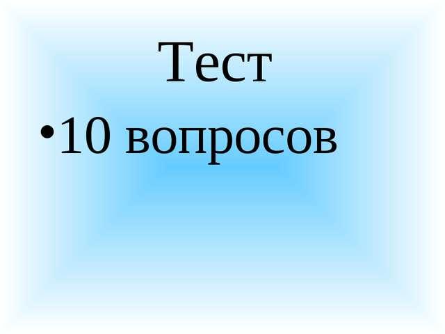 Тест 10 вопросов