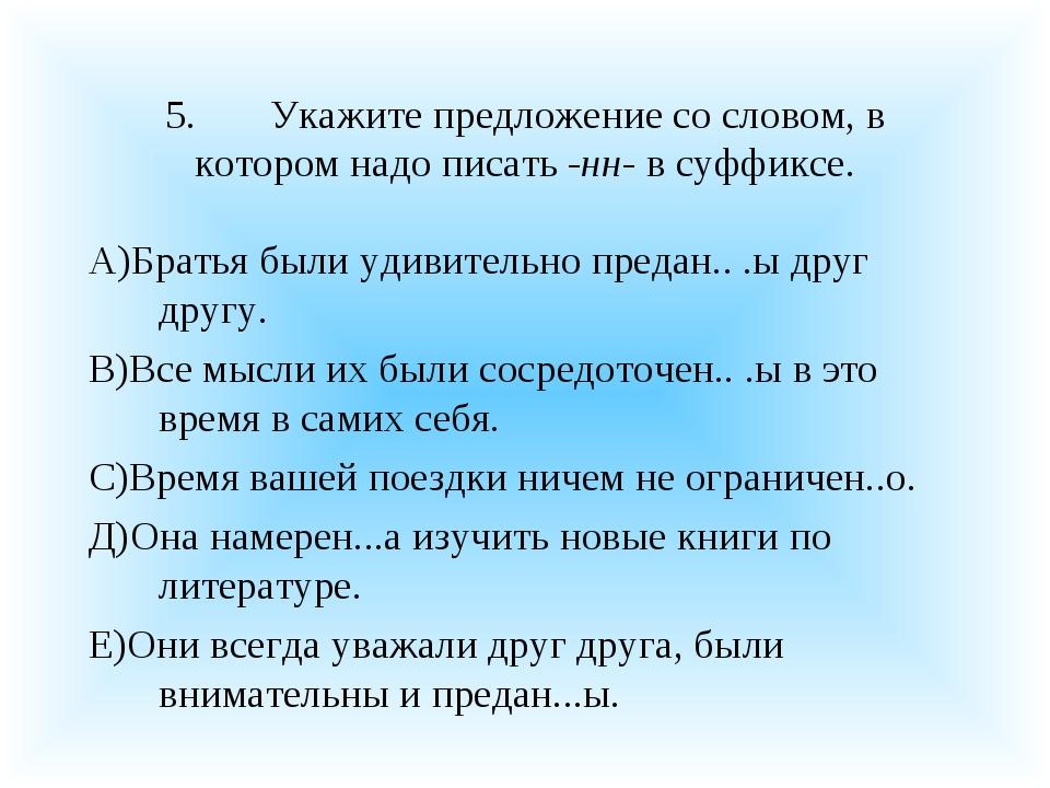 5.Укажите предложение со словом, в котором надо писать -нн- в суффиксе. А)Бр...