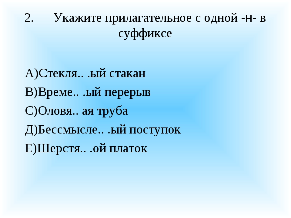 2.Укажите прилагательное с одной -н- в суффиксе А)Стекля.. .ый стакан В)Врем...