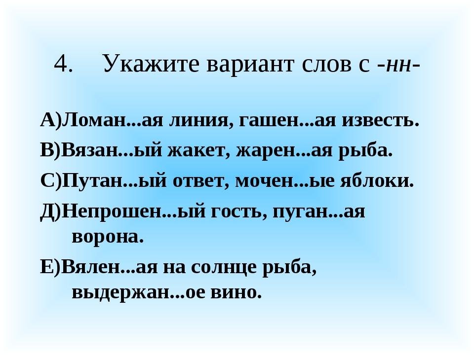 4.Укажите вариант слов с -нн- А)Ломан...ая линия, гашен...ая известь. В)Вяза...