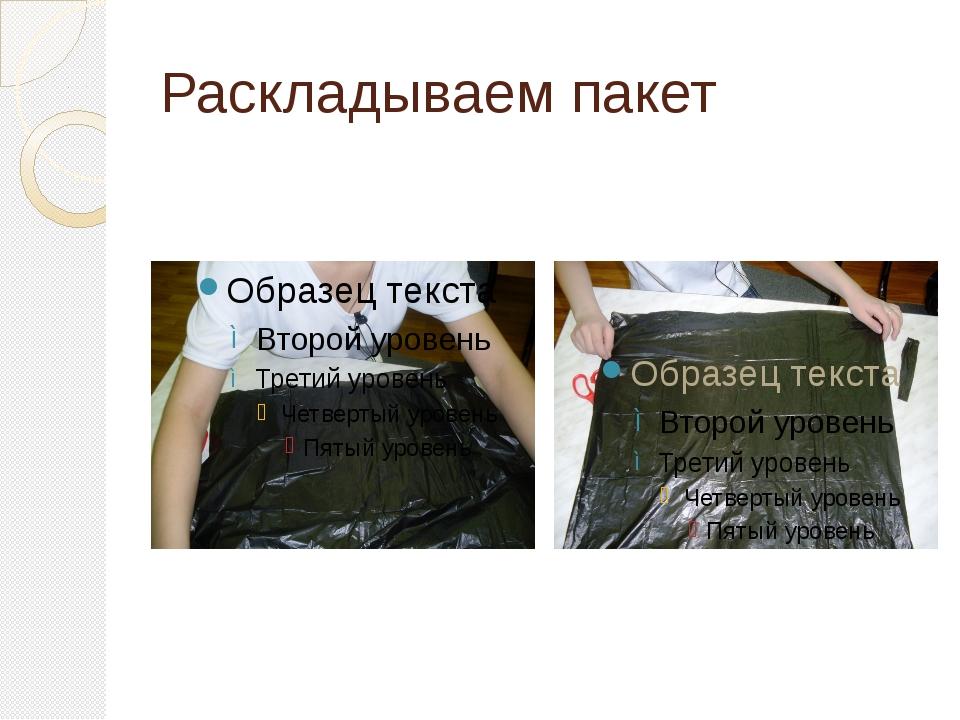 Раскладываем пакет