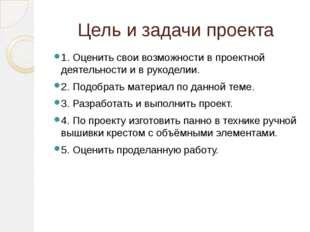 Цель и задачи проекта 1. Оценить свои возможности в проектной деятельности и