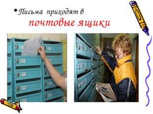 почтовые ящики Письма приходят в
