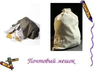 Почтовый мешок