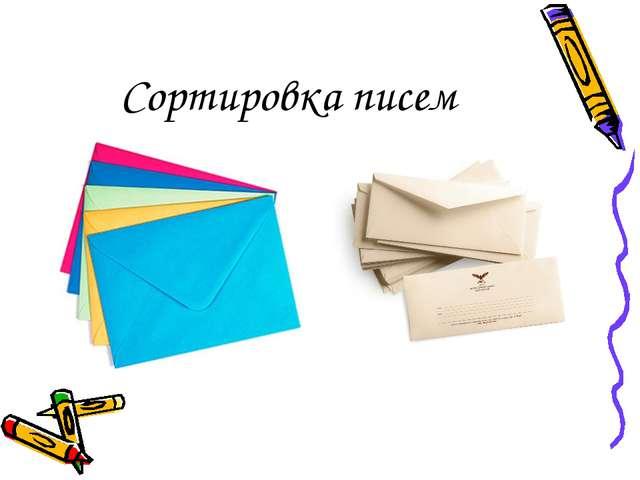 Сортировка писем