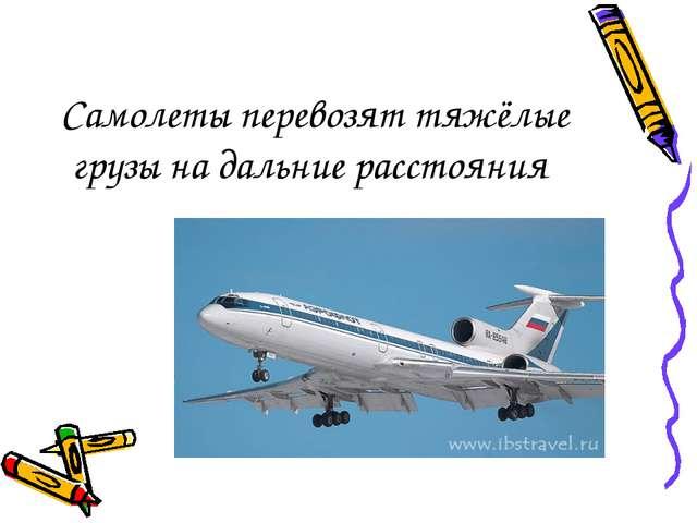 Самолеты перевозят тяжёлые грузы на дальние расстояния