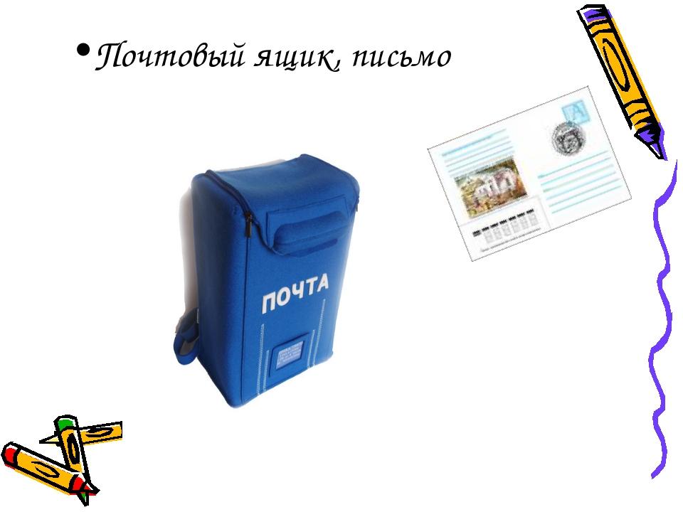 Почтовый ящик, письмо