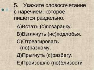 5.Укажите словосочетание с наречием, которое пишется раздельно. А)Встать (с)