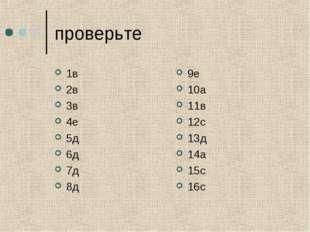 проверьте 1в 2в 3в 4е 5д 6д 7д 8д 9е 10а 11в 12с 13д 14а 15с 16с