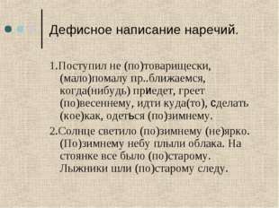 Дефисное написание наречий. 1.Поступил не (по)товарищески, (мало)помалу пр..б