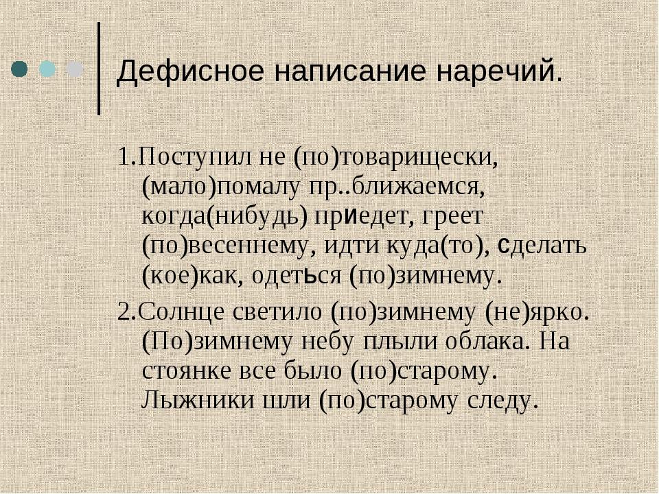 Дефисное написание наречий. 1.Поступил не (по)товарищески, (мало)помалу пр..б...