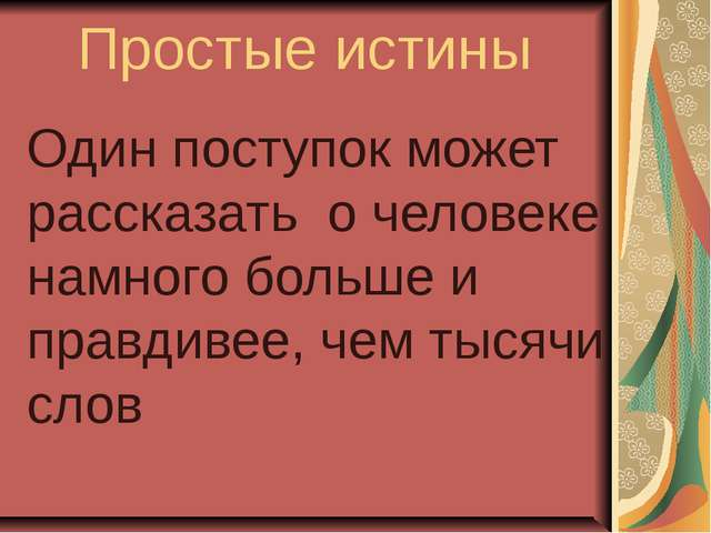 Простые истины Один поступок может рассказать о человеке намного больше и пра...